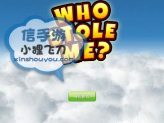 who stole me破解版下载 ISO修改直装版