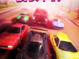 狂野飙车超越评测 玩法经典操作简单的竞速游戏