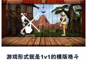 横版格斗游戏 《牵线木偶战士》评测