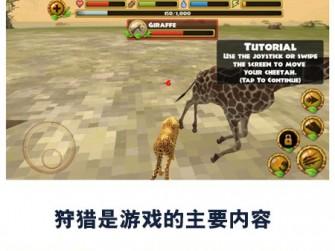 扮演猎豹在野外生存 《猎豹模拟》评测