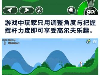 轻松简单玩高尔夫 《超级高尔夫2》评测