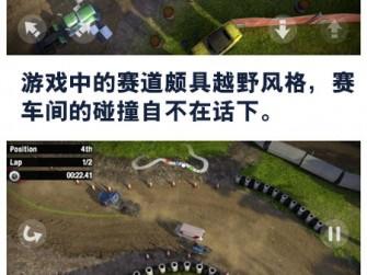 俯视角竞速赛车游戏 《狂野竞速3》评测