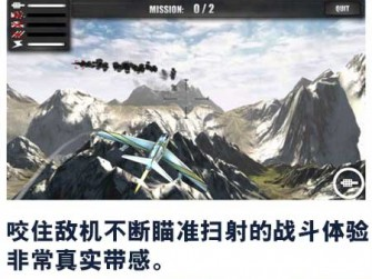空中缠斗 《战争的召唤:战争使命》评测