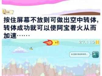 风靡游戏续作 《滑雪冒险之探险活宝》评测