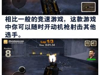 逼真3D混斗竞速游戏 《水上风暴2》评测