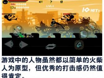 剪纸风横版格斗游戏 《勇士火柴人》评测