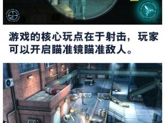 慢镜头狙击敌人 《杀手:狙击之神》评测
