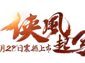 侠客风云传1.0.14补丁下载地址及更新内容介绍