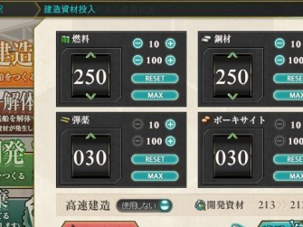 为手游化做准备 舰队collection10月9日UI强化