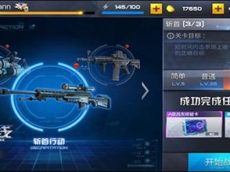 独立防线斩首模式玩法攻略 泰坦行动困难模式心得