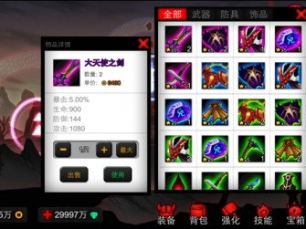 火柴人联盟5星紫装武器排行榜 5星装备图鉴