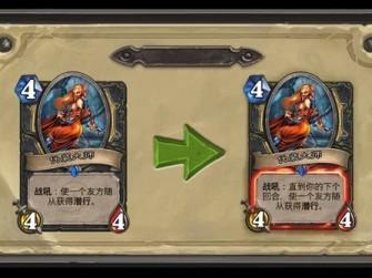 《炉石传说》0421改动一览 12张牌平衡性调整