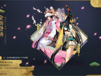 网易阴阳师新式神情报公开 中秋实装妖刀姬与樱花妖