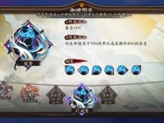 网易阴阳师10月20日更新内容一览 狩猎战bug修复神乐削弱