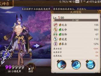 网易阴阳师12月30日更新内容一览 冷门式神大调整