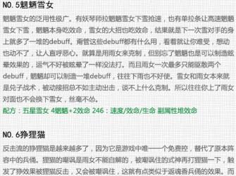 阴阳师斗技新式神风云榜第三期 附最新PVP斗技式神梯度表