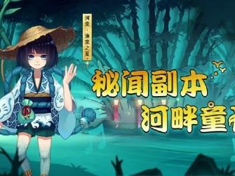 阴阳师新秘闻副本【河畔童谣】3月3日上线 可拿河童皮肤