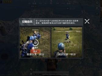 和平精英娱乐模式空降奇兵玩法介绍与攻略
