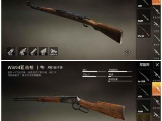 和平精英狙击枪Win98与98k对比