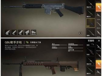 和平精英射手步枪SLR与QBU对比哪个强