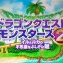 3DS勇者斗恶龙怪兽篇2