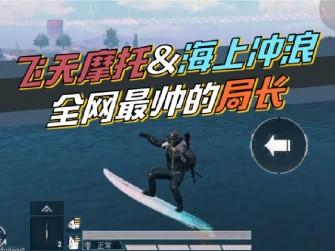 和平精英:飞天摩托和海上冲浪酷炫技术!
