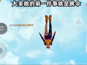 和平精英跳伞技巧,快速精准的跳伞攻略