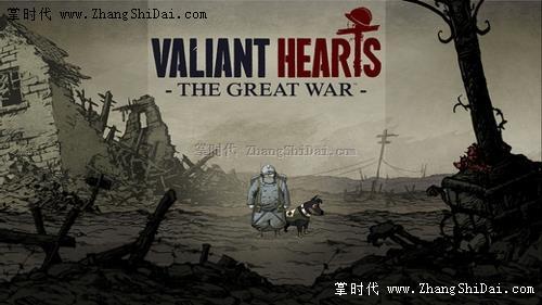 勇敢的心:世界大战截图