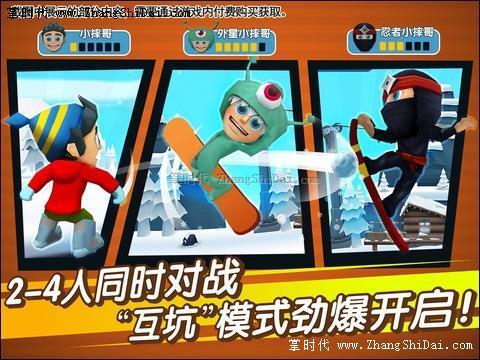 滑雪大冒险2截图