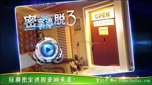 密室逃脱3官方正版:逃出办公室截图