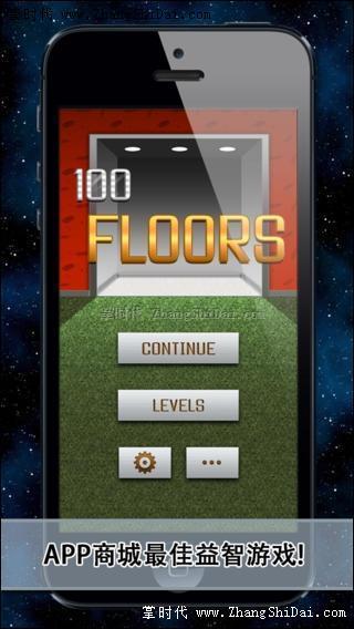 100层电梯截图